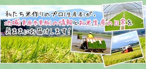 私たち米作りのプロ(生産者)が、地域(栗原市栗駒)の情報とお米生産の日常を気ままにお届けします!