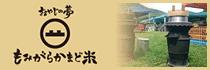 おやじの夢「もみ殻かまど米プロジェクト」